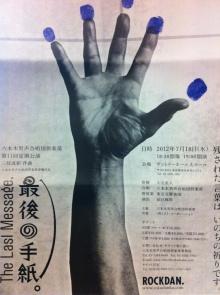 六本木男声合唱団:最後の手紙、パンフレット
