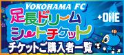 横浜FC 足長ドリームシートロゴ