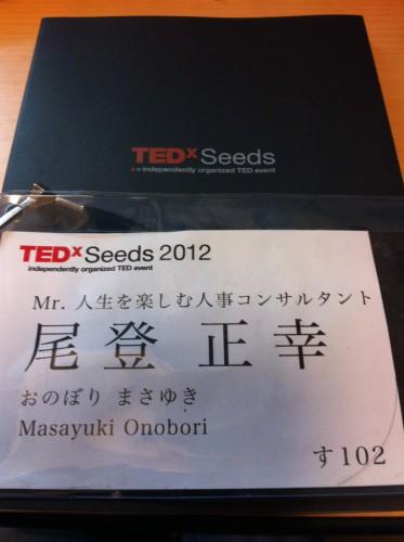 TEDxSeedsパンフレット