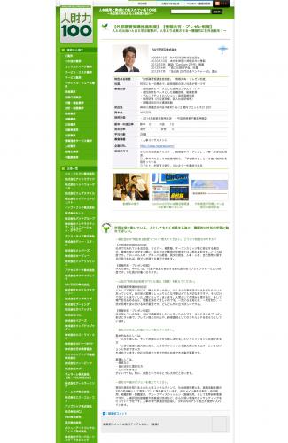 img_media_jinzai100.jp