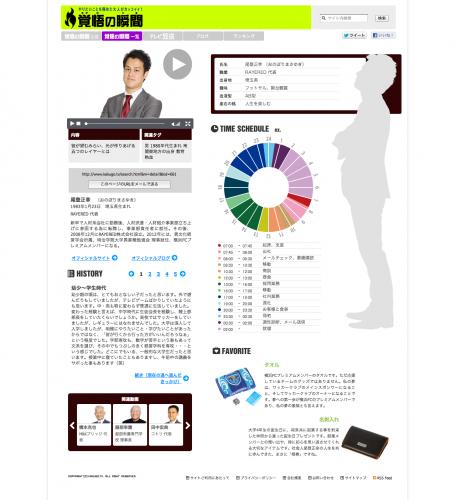 img_media_kakugo-tv