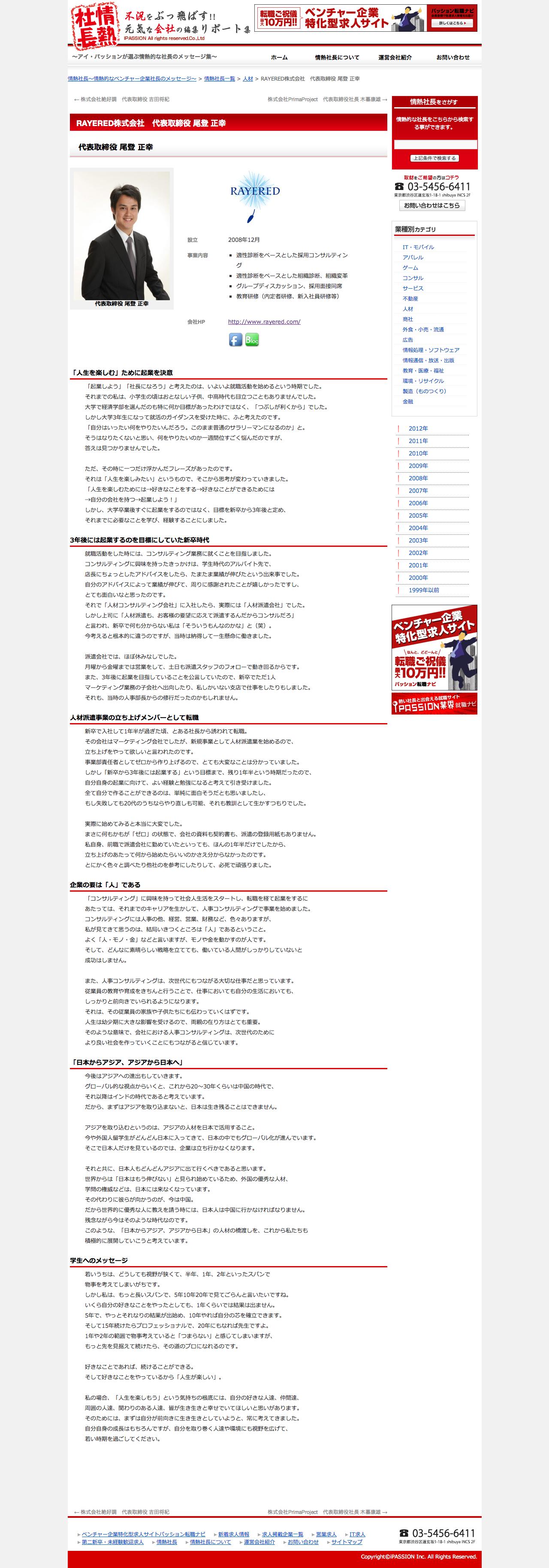 img_media_passion-tenshoku.com