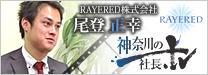 rayered、神奈川の社長
